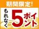 【楽天銀行】簡単アンケートでもれなく5ポイント!