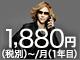 【楽天モバイル】コミコミプラン登場!1,880円/月