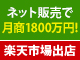 ネット販売で月商1800万円!