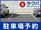 【ラクバ】駐車場予約