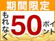 【楽天銀行】簡単アンケートでもれなく50ポイント!