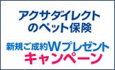 アクサダイレクトのペット保険 新規ご成約Wプレゼントキャンペーン実施中!