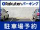 【楽天パーキング】駐車場予約