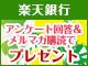 【楽天銀行】アンケート回答&購読でプレゼントが当たる!