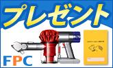 【フリーペットほけん×楽天の保険比較】Wプレゼントキャンペーン