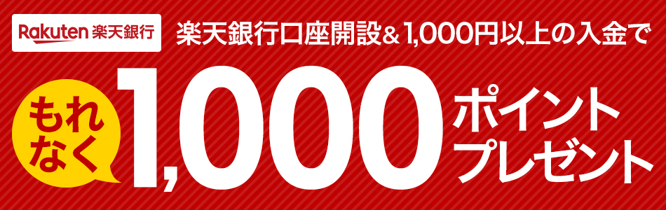 【楽天銀行】お買いものパンダデビットカードも登場!楽天銀行口座開設&1,000円以上の入金でもれなく1,000ポイントプレゼント!