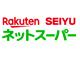 【楽天西友ネットスーパー】毎日の必需品は楽天のネットスーパーで!