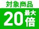 【楽天西友ネットスーパー】対象商品 最大20倍
