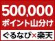 500,000ポイント山分け ぐるなび×楽天