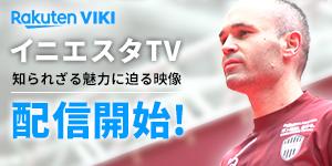 RakutenTV イニエスタTV配信開始!