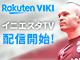 【Rakuten VIKI】イニエスタTV -イニエスタへのインタビューやゲストとの対談など秘蔵映像が満載