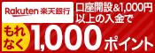 楽天銀行 口座開設&1,000円以上の入金でもれなく1,000ポイント