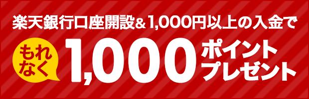 【楽天銀行】口座開設&1,000円以上の入金でもれなく1,000ポイントプレゼント