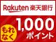 【楽天銀行】口座開設&1,000円以上の入金でもれなく1,000ポイント