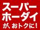 【楽天モバイル】安心・お得な格安スマホ