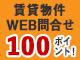 賃貸物件WEB問合せ100ポイント