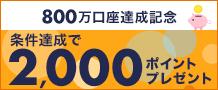 【楽天銀行】条件達成で2,000ポイントプレゼント!