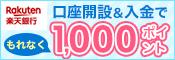 楽天銀行 楽天銀行口座開設&入金でもれなく1,000ポイントプレゼント