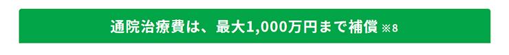 通院治療費は、最大1,000万円まで補償※8
