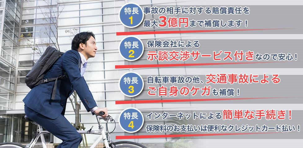 自転車の 自転車 交通事故 保険 : !自転車事故の他、交通事故 ...