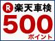 楽天車検500ポイント