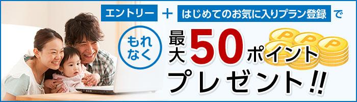 楽天生命 エントリー+はじめてのお気に入りプラン登録でもれなく最大50ポイントプレゼント!