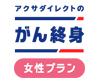 アクサダイレクトのがん終身 女性プラン(節約重視タイプ)