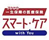 アクサの「一生保障」の医療保険 スマート・ケア with You