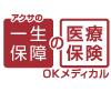 アクサの「一生保障」の医療保険 OKメディカル