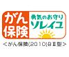 がん保険 勇気のお守り ソレイユ <がん保険(2010)BⅡ型>