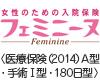 女性のための入院保険 フェミニーヌ