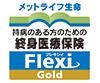 終身医療保険 Flexi Gold フレキシィ ゴールド