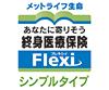 終身医療保険 Flexi フレキシィ<シンプルタイプ>