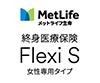 終身医療保険 Flexi S(フレキシィ エス)<女性専用タイプ>