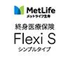 終身医療保険 Flexi S(フレキシィ エス)<シンプルタイプ>