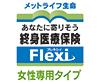 終身医療保険 Flexi フレキシィ<女性専用タイプ>