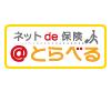 特定手続用海外旅行保険「ネットde保険@とらべる」