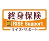 終身保険 新RISE Support[ライズ・サポート]