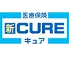 医療保険 新CURE[キュア]
