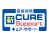 医療保険 新CURE Support[キュア・サポート]