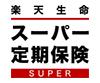 定期保険 楽天生命スーパー定期保険