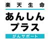 医療保険 楽天生命あんしんプラス(がんサポート)