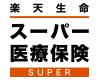楽天生命スーパー医療保険