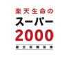 楽天生命スーパー2000   総合保障保険