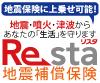 地震補償保険「Resta(リスタ)」