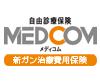 自由診療保険メディコム(新ガン治療費用保険)