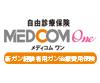 自由診療保険メディコムワン(新ガン経験者用ガン治療費用保険)