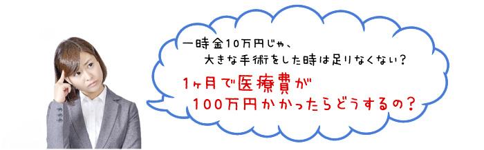 一時金10万円じゃ、大きな手術をした時は足りなくない?