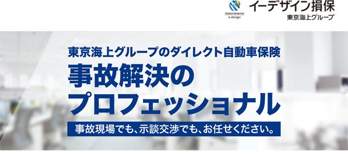 東京海上グループのダイレクト自動車保険 事故解決のプロフェッショナル 事故現場でも、示談交渉でもお任せください。