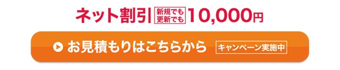 ネット割引 新規でも 更新でも 10,000円お見積りはこちらからキャンペーン実施中